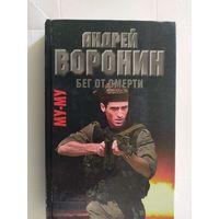 """Андрей Воронин. Му-му. """"Бег от смерти""""\0"""
