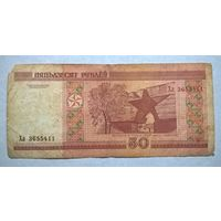 50 рублей Хл