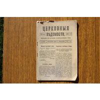 Церковные ведомости  19 декабря 1909 года.