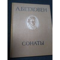 Л. Бетховен. Сонаты для фортепиано в 4 томах. Том 2. NN 9-15.