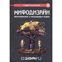 Мифодизайн: коммерческие и социальные мифы