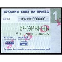 Образец! Проездной билет - автобус, трамвай, 1-я декада, Минск, 1998 год