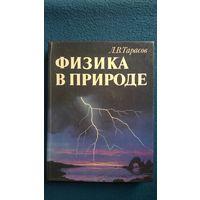 Л.В. Тарасов. Физика в природе