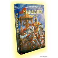 Бахагавад-Гита как она есть.Эта книга для тех,кто интересуется Ведами.