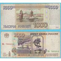 W: Россия 1000 рублей 1995 / МЬ 7903315