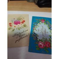 Открытки С Днем Рождения подписанные