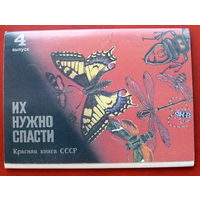Красная Книга СССР. Их нужно спасти. Вып.4 1987 года ( 16 шт. ). Бабочки.