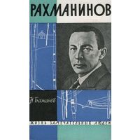 ЖЗЛ. Рахманинов. /Серия: Жизнь замечательных людей/ 1962 г.