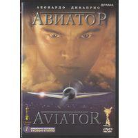 Авиатор, DVD9 (есть варианты рассрочки)