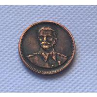 Монета медная один червонец СССР 1949г. ( Сталин) 25 мм. распродажа