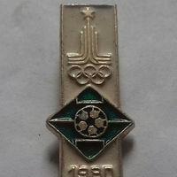 Москва, Олимпиада - 80, футбол