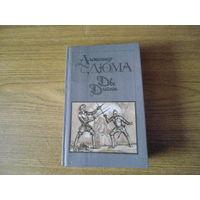 "Александр Дюма ""Две Дианы"" , М. , 624стр."