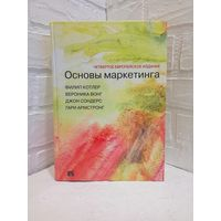 Основы маркетинга. Ф.Котлер, В.Вонг, Д.Сондерс, Г.Армстронг