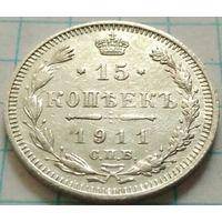 Российская империя, 15 копеек 1911 ЭБ. Отменные. Без М.Ц.