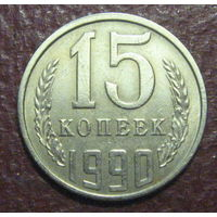 СССР. 15 копеек 1990 г.