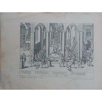 Гравюра. Ограбление и разорение церкви въ 1579 г. литография.29 х 21см.