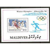 Мальдивы Зимняя олимпиада 1992г.