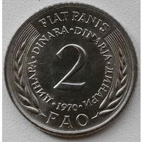 Югославия 2 динар 1970 ФАО