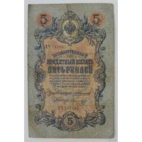 5 рублей 1909 года. Коншин. ЕЧ 781661