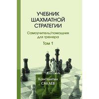 Сакаев. Учебник шахматной стратегии, т.1