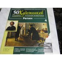 """Шедевры русской живописи 50 художников""""Репин"""""""