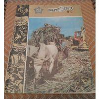 """Журнал """"Вокруг света"""" (5'1984)"""