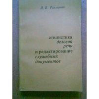 """Л.В. Рахманин """"Стилистика деловой речи и редактирование служебных документов"""""""