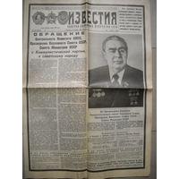Газета известия Смерть Брежнева от 12 ноября 1982 года.