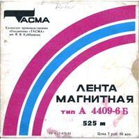 Лента магнитная ТАСМА типа А4409-6Б (525 м)
