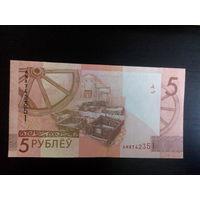 5 рублей 2009 года серия АМ с окантовкой UNC