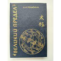К.И. Голыгина  Великий предел. Китайская модель мира в литературе и культуре (I – XIII вв.)