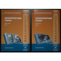 Металлорежущие станки. В 2-ух томах