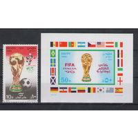 Египет Чемпионат мира по футболу в Италии 1990 год чистая полная серия из 1-й марки и беззубцового блока