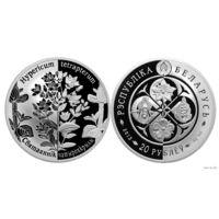 Зверобой четырёхкрылый 20 рублей. серебро