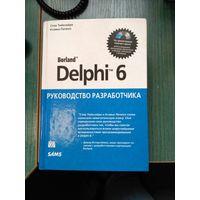 Delphi 6. Руководство разработчика