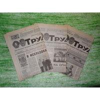 Газета Труд 1980 и 1981 гг.