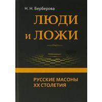 Люди и ложи.Русские масоны XX столетия. Н. Берберова