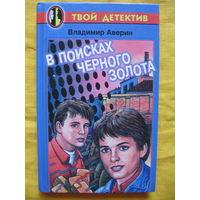 """Владимир Аверин / Твой детектив / """"В поисках черного золота"""" / Повесть"""