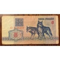 "Беларусь, 5 рублей ""Волки"" (образца 1992 года), серия АЗ"