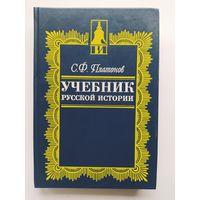 С.Ф. Платонов  Учебник русской истории