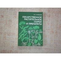 Лекарственное растительное сырьё и препараты. 1987 год.