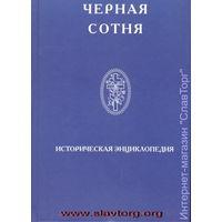 Чёрная Сотня. Историческая энциклопедия