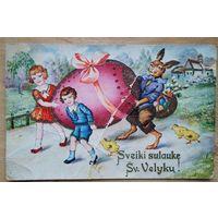Импортная пасхальная открытка. Дети. Подписана