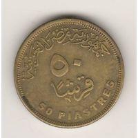 Египет, 50 piastres, 2007г