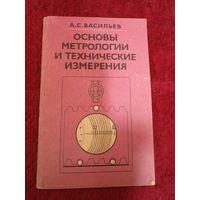 А.С. Васильев. Основы метрологии и технические измерения. 1988 г.