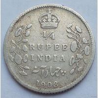 Британская Индия 1/4 рупии 1908, серебро