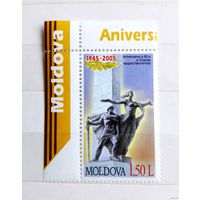Молдова 2005 г. * Война ВОВ  60-я годовщина победы над фашизмом Угол