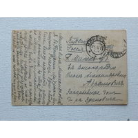 Дом доктора  Здановича  Минск открытка  1911 года
