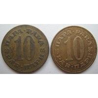 Югославия 10 пар 1965, 1980 гг. Цена за 1 шт. (g)