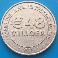 Токен-ПОЧТОВАЯ ЛОТЕРЕЯ-48 миллионов евро-НИДЕРЛАНДЫ
